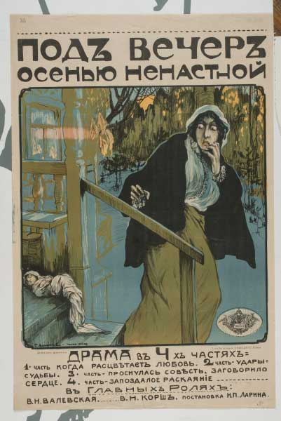 "G.Alexeyev. Poster for the film ""Toward evening, one inclement autumn..."". Moscow, 1917. Chromolithograph."