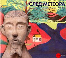 Meteor Trail. Art of the Peoples of the North 1920-1930