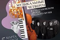 The concert in The Stroganov Palace