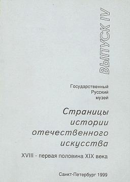 Pages of the History of Russian Art. Eighteenth and First Half of the Nineteenth Centuries. Issue IV