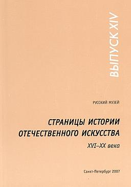Pages of History of National Art of the 16th v 20th Centuries. Edn. 14. To the Centenary of Aleksey Savinov