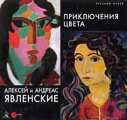 Alexei and Andreas Jawlensky. Color Adventures