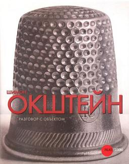 Shimon Okshteyn. Dialogue with Objects