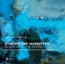 Routes of the Yenisey. Paintings of Nikolay Rybakov