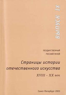 Pages of the History of Russian Art. Twelve and First Half of the Nineteenth Centuries. Theses of the State Russian Museum Conferences 1991-2001. Issue IX
