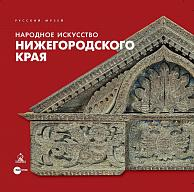 Folk Art of the Nizhny Novgorod Region
