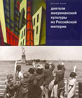 American Cultural Workers from the Russian Empire
