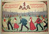 Ivan Simakov. Hail to 1 May, International Workers' Day! 1920.  Chromolithograph
