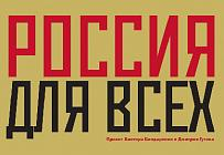 RUSSIA FOR ALL. Exhibition project by Victor Bondarenko and Dmitry Gutov