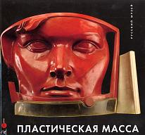 Plastic Mass. Russian Sculpture of the Second Half of 20th – Early 21 Century