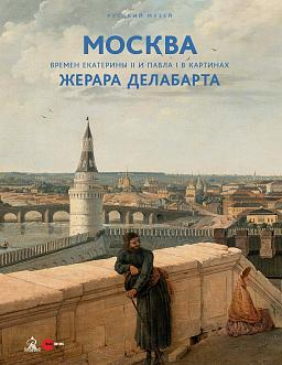 Moscow during the Reigns of Catherine II and Paul I in the Paintings of Gérard de la Barthe
