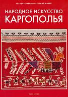 The Kargopol Folk Art. Compilation of Articles.