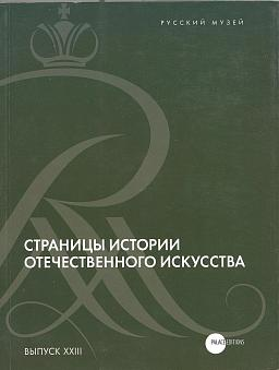 Nikolai Pertsev: Materials on Restoration. Pages of the History of Russian Art. Papers of the State Russian Museum Conference 2012. Issue XXIII