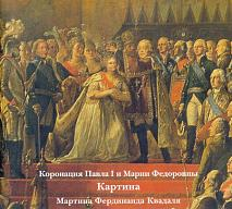 The Coronation of Paul I and Marie Fyodorovna. The Painting by Martin Ferdinand Quadal