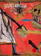 Brushstroke. The New Artists and Necrorealists. 1982 - 1991