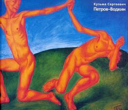Kuzma Petrov-Vodkin. Selected Paintings