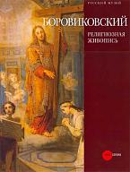Vladimir Borovikovsky: Religious Paintings
