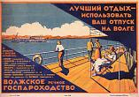 Unknown artist. (MI Monogrammer). The Best Rest is Spending Your Vacation on Volga. 1920's. Chromolitograph. 24,7 х 36.