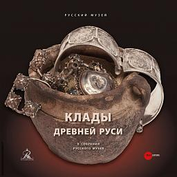 TREASURES OF ANCIENT RUSSIA FROM THE RUSSIAN MUSEUM COLLECTION