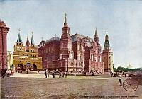 "Moscow in Photographs of the 1860s — early 1900s. From the cycle ""Traveling around Russian Empire"""
