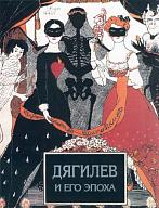 The Age of Diaghilev. In Celebration of the Tercentenary of St Petersburg in 2003