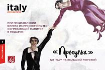 Program of the weekend: The State Russian Museum and ITALY restaurant on Bolshaya Morskaya