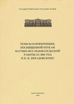 Theses of the Conference Dedicated to Pyotr Neradovsky (State Russian Museum 2001)