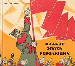 Posters of the Revolutionary Era