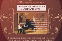 Piano concert in the Mikhailovsky palace