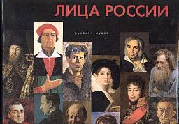 Faces of Russia. Portrait Gallery of the Russian Museum