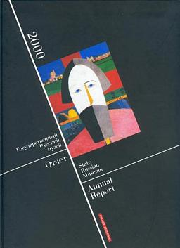 State Russian Museum: Annual Report 2000