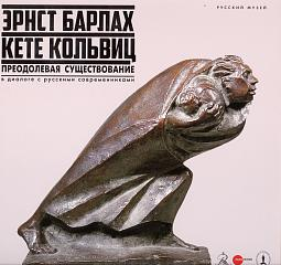 Ernst Barlach — Käthe Kollwitz: Beyond the Borders of Existence. In Dialogue with their Russian Contemporaries