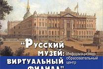 "Opening of ""The Russian Museum: the Virtual Branch"" in Novosibirsk"