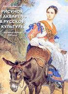 Drawing and Watercolours in Russia. First Half of the 19th Century