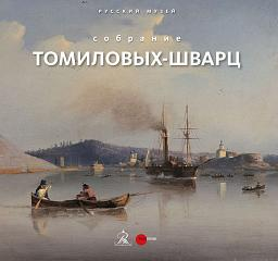 "COLLECTION OF TOMILOVS-SHWARTS. From ""Collections and Collectors from the Russian Museum"" series"