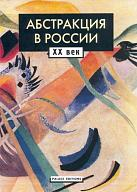 Abstraction in Russia: XX Century. In Two Volumes