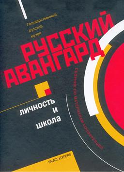 The Russian Avant-Garde: Personality and School