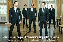 January 26. Musical Thursdays in the Stroganov Palace