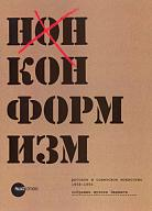 (Non)Conform. Russian and Soviet Art. 1958--1995. The Ludwig Collection