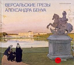 Alexander Benois: Fantasies on the Theme of Versailles