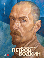 Kuzma Petrov-Vodkin. On the 140th Anniversary of the Artist's Birth