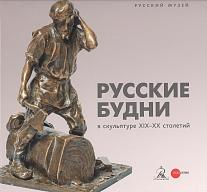 Russian Daily Life in the Sculpture of the 19th and 20th Centuries