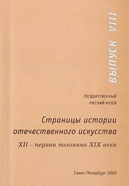 Pages of the History of Russian Art. Twelve and First Half of the Nineteenth Centuries. Issue VIII