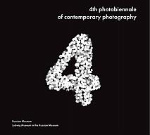 Fourth Museum Photobiennale of Contemporary Photography
