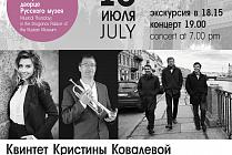 July 13. Musical Thursdays in the Stroganov Palace