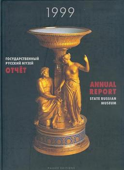State Russian Museum: Annual Report 1999
