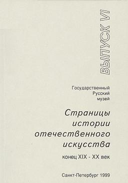 Pages of the History of Russian Art. Late Nineteenth and Twentieth Centuries. Issue VI