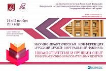 "The scientific and practical conference ""The Russian Museum: the Virtual Branch"": a new strategy and the best experience of the information and educational centres"