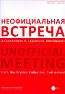Unofficial Meeting. From the Brykina collection (Switzerland)