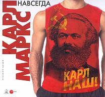 Karl Marx Forever? To the 200th birth anniversary